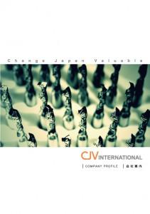 株式会社CJVインターナショナル様 会社案内パンフレット