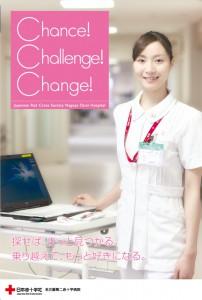 名古屋第二赤十字病院様 採用パンフレット